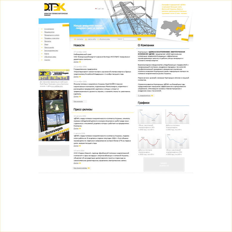 webcoms site dtek 01