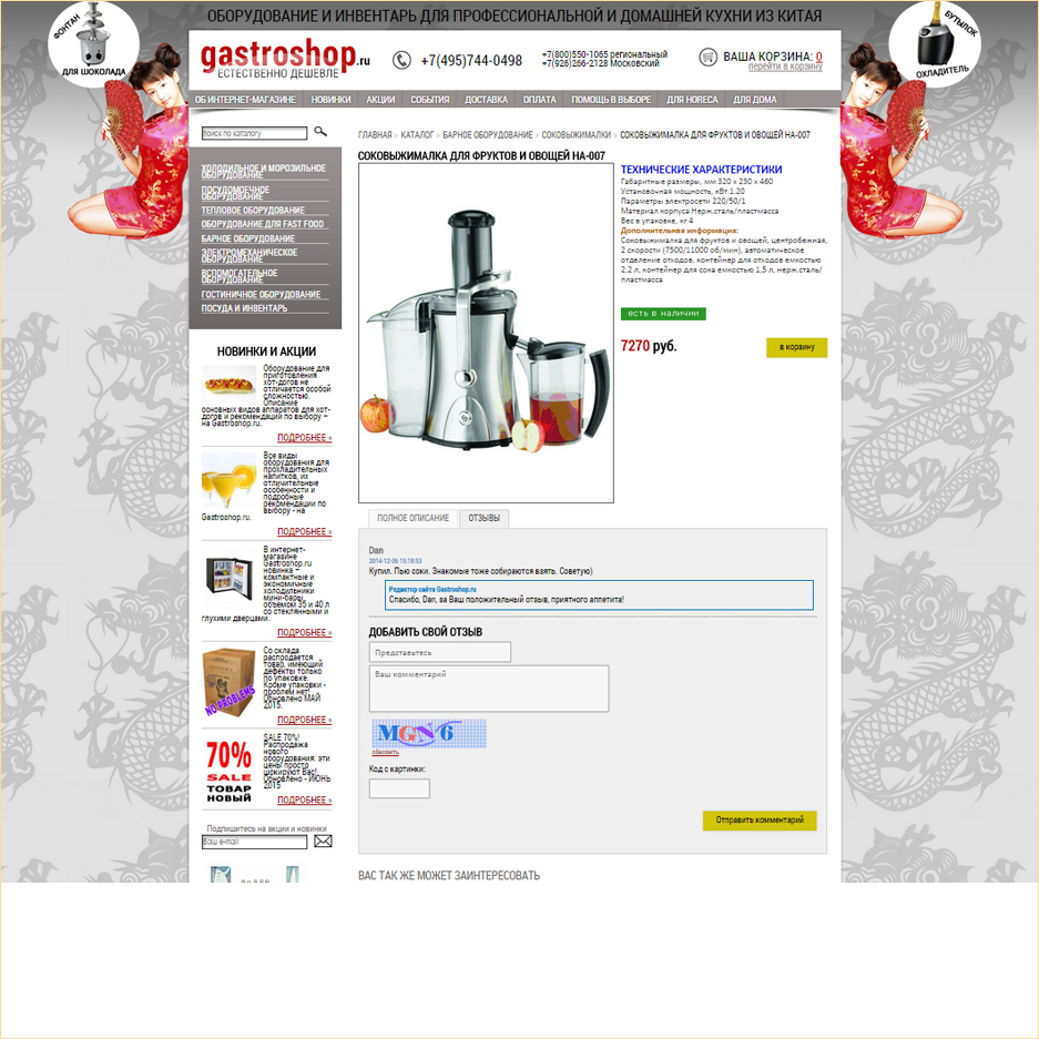 webcoms site gastroshop 02