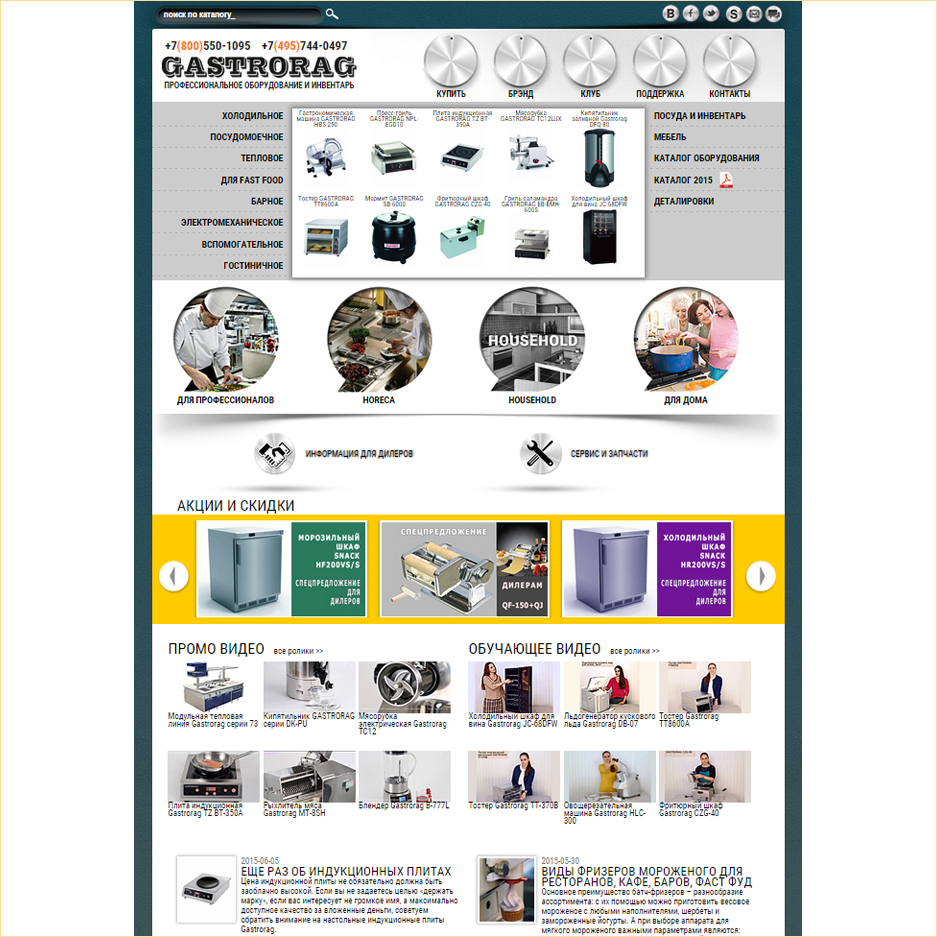 webcoms site gastrorag 01