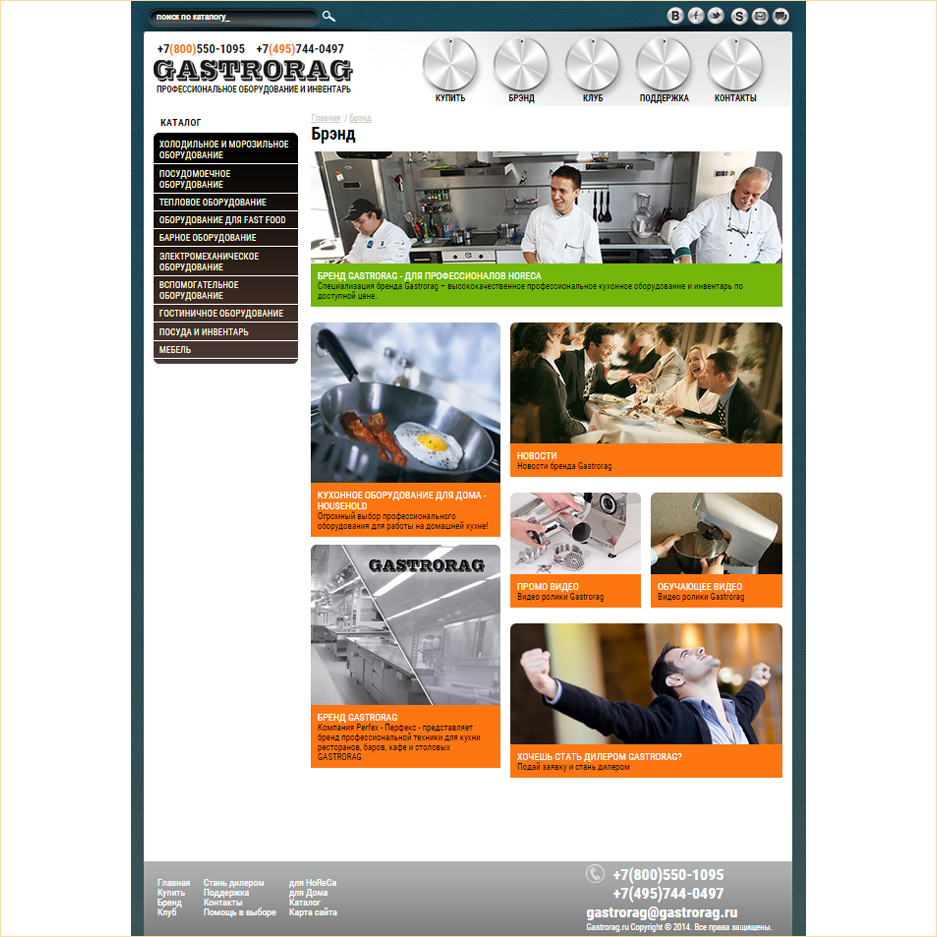 webcoms site gastrorag 02