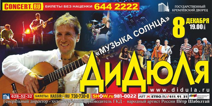 Афиша концерта ДиДюЛи в Кремле