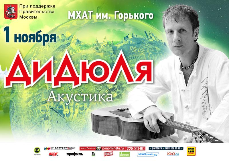 Афиша концерта ДиДюЛи МХАТ