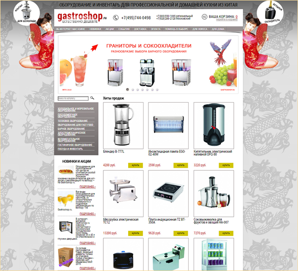 web compositions портфолио Интернет магазин Gastroshop main