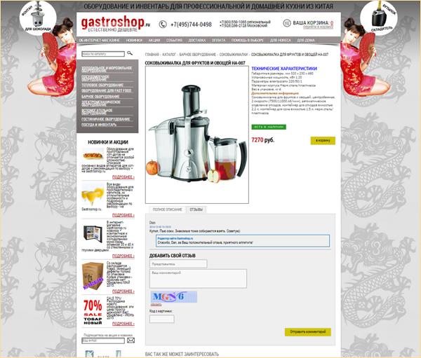 web compositions портфолио Интернет магазин Gastroshop inner