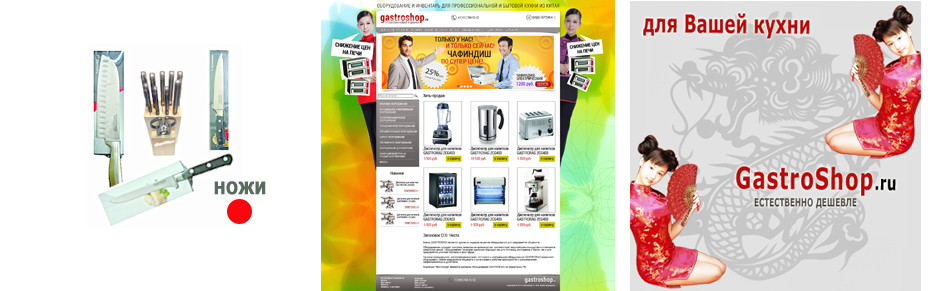 web compositions портфолио Интернет магазин Gastroshop постер 03