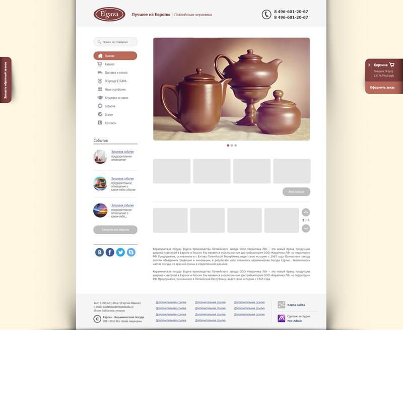 Интернет магазин бренда керамической посуды Elgava