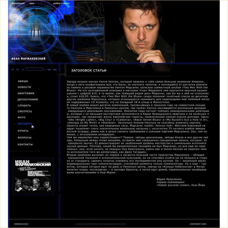 Дизайн концепция сайта музыканта Ивана Формаковского. V2