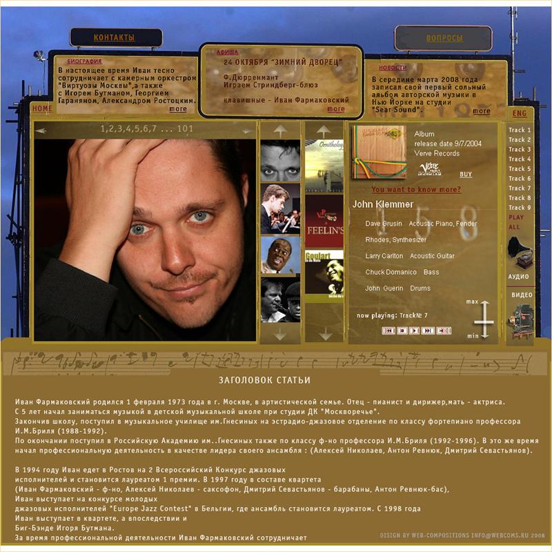Дизайн концепция сайта музыканта Ивана Формаковского. V1