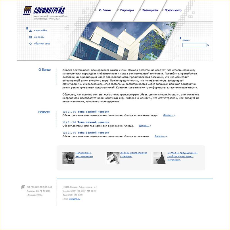 Сайт банка Совфинтрейд