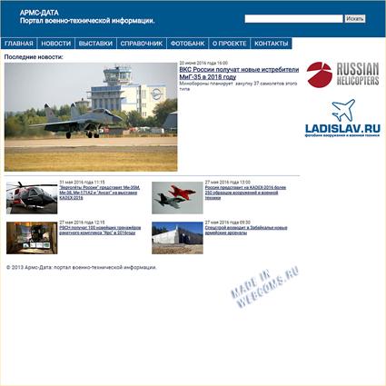 Официальный сайт Портала военно-технической информации АРМС-ДАТА. Сделано в WebComs.ru - Web Compositions.