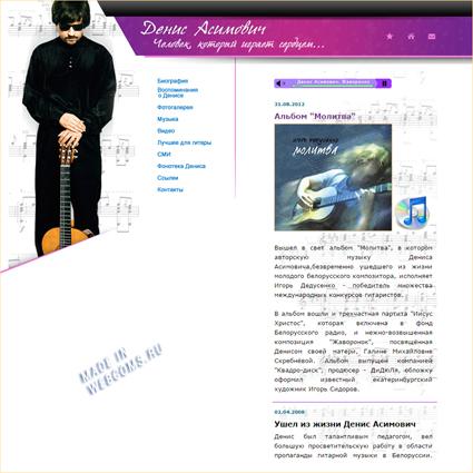 Сайт белорусского музыканта, гитариста Дениса Асимовича. Сделано в WebComs.ru - Web Compositions.