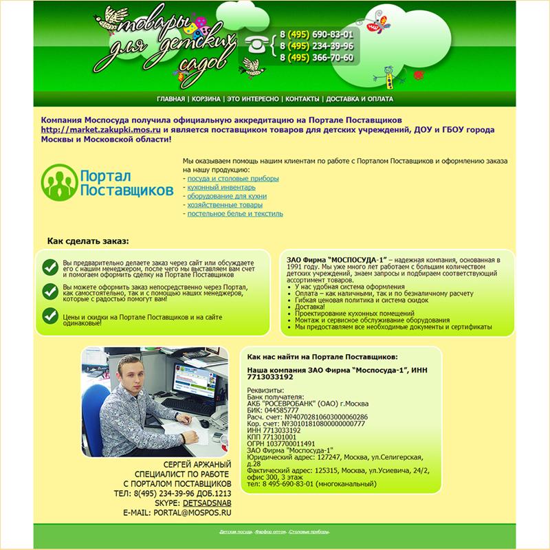 Промо сайт Товары для детских садов