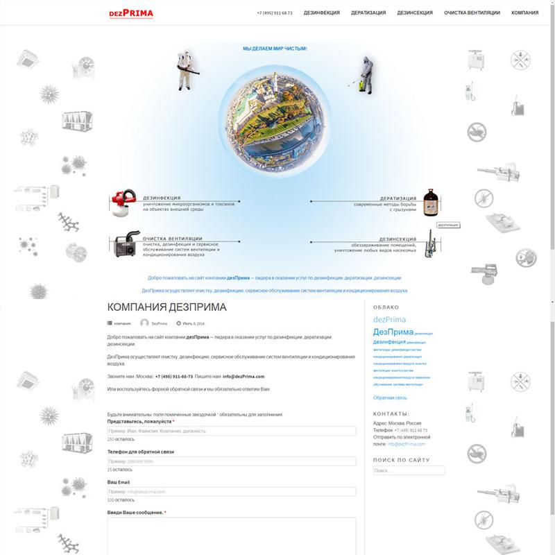 Сайт компании ДезПрима