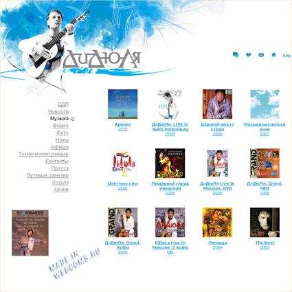 Официальный сайт музыканта, гитариста ДиДюЛя. Сделано в WebComs.ru - Web Compositions.