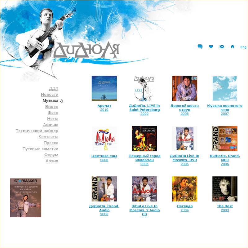Официальный сайт музыканта ДиДюЛя