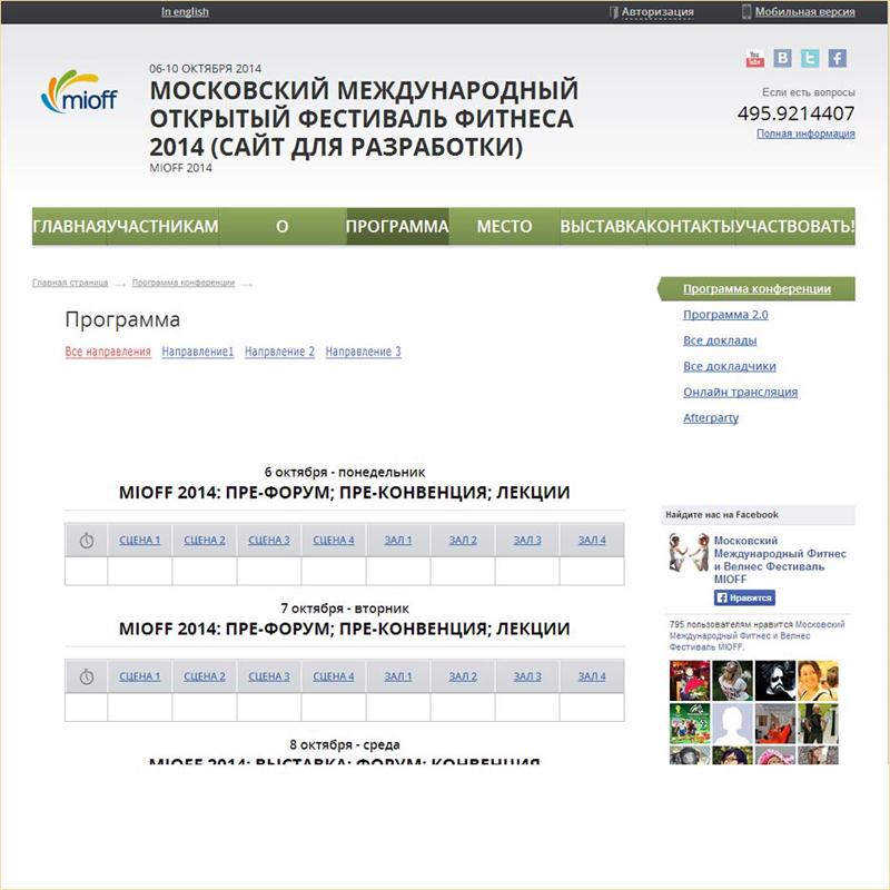 Сайт Московского международного открытого фестиваля фитнеса