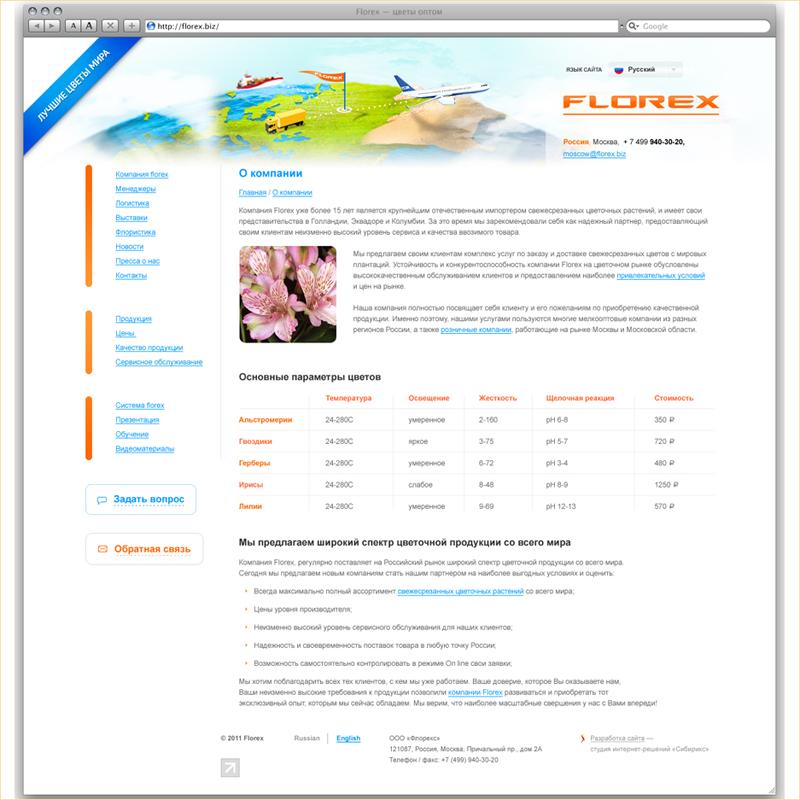 Сайт компании Флорекс. Внутренняя страница