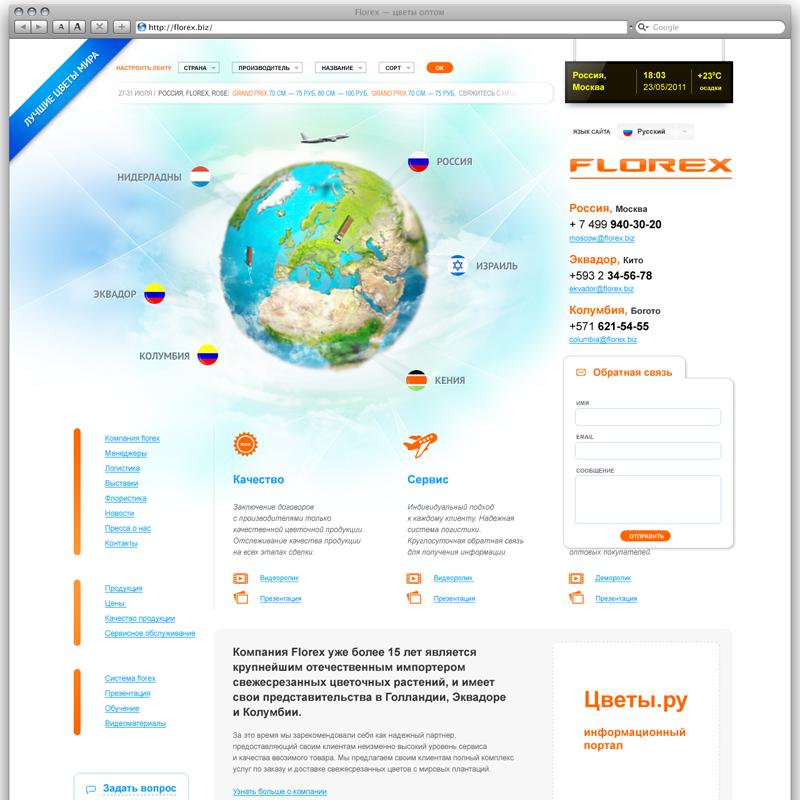 Сайт компании Флорекс. Главная страница