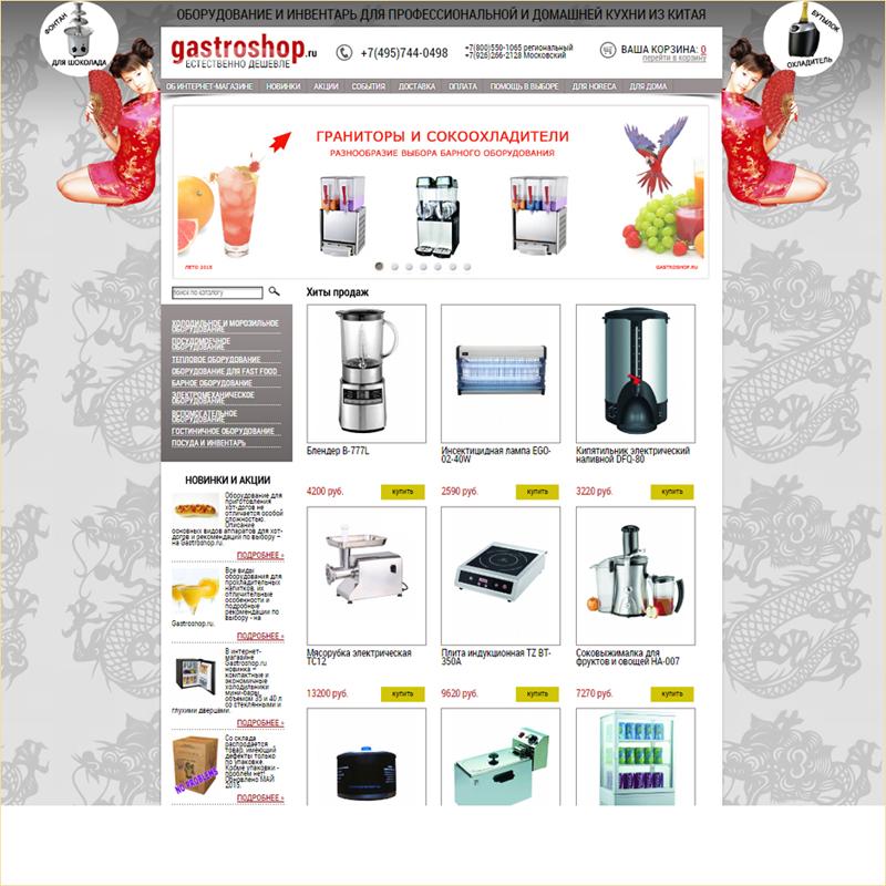 Интернет магазин Gastroshop. Главная страница сайта