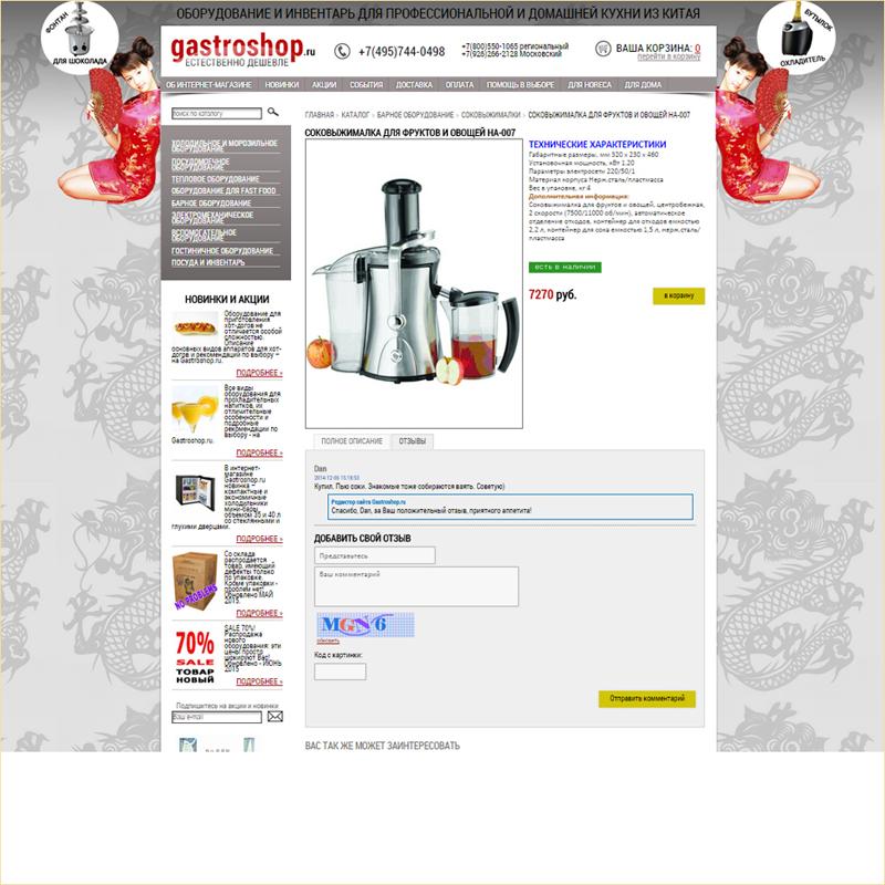 Интернет магазин Gastroshop. Страница каталога