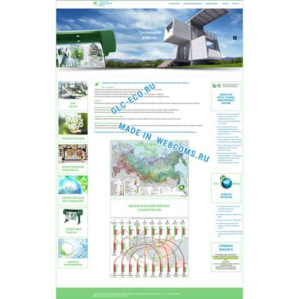 Дизайн концепция главной страницы сайта GLC-ECO. Сделано в WebComs.ru - Web Compositions.