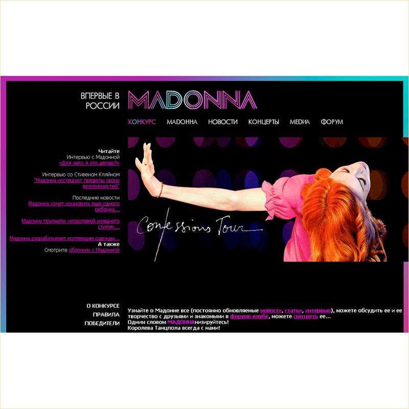 Сайт - Узнай о Мадонне всё!