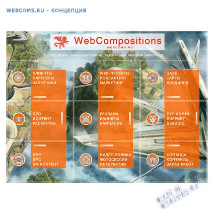 Дизайн концепция главной страницы сайта WebComs.ru - Web Compositions