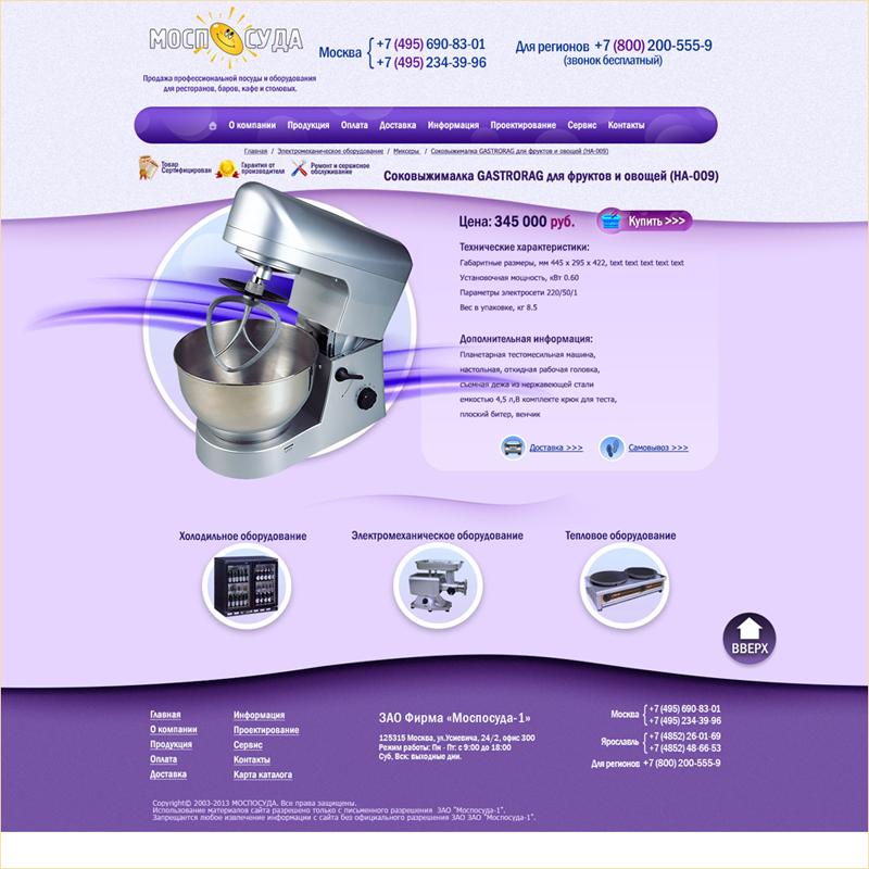 Web Compositions: Дизайн посадочных страниц Gastrorag для компании Моспосуда