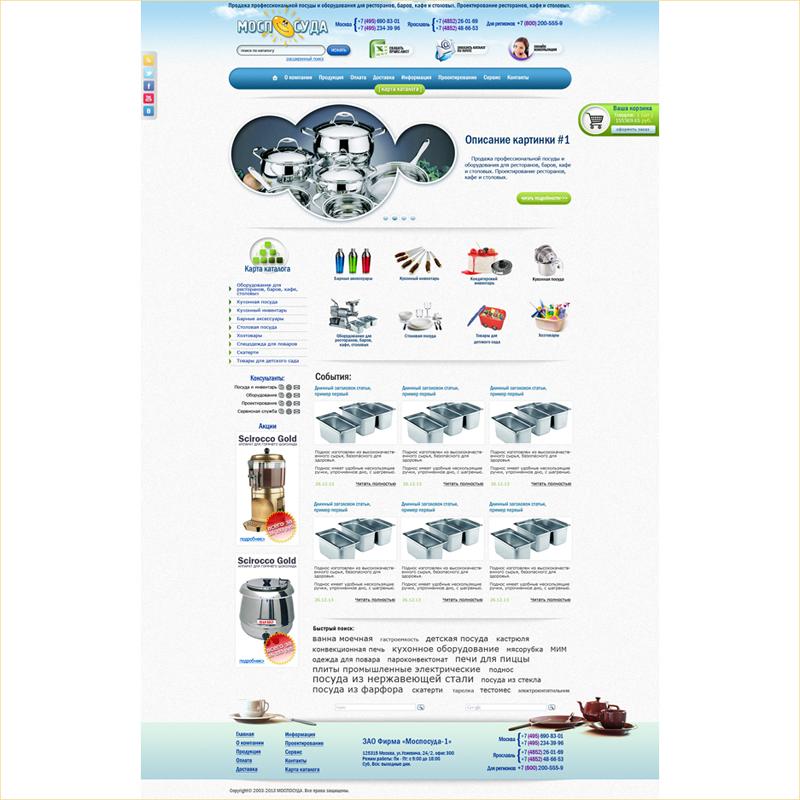 Web Compositions: Дизайн главной страницы сайта компании Моспосуда