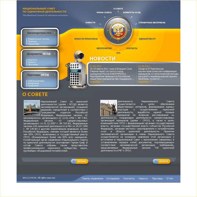 Дизайн концепция сайта Национального совета по оценочной деятельности. v01