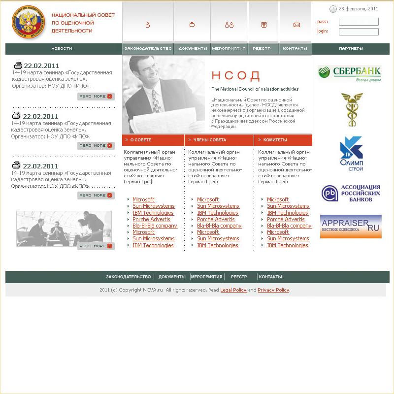 Дизайн концепция сайта Национального совета по оценочной деятельности. v02
