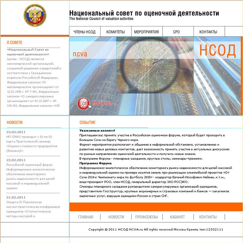 Дизайн концепция сайта Национального совета по оценочной деятельности. v03
