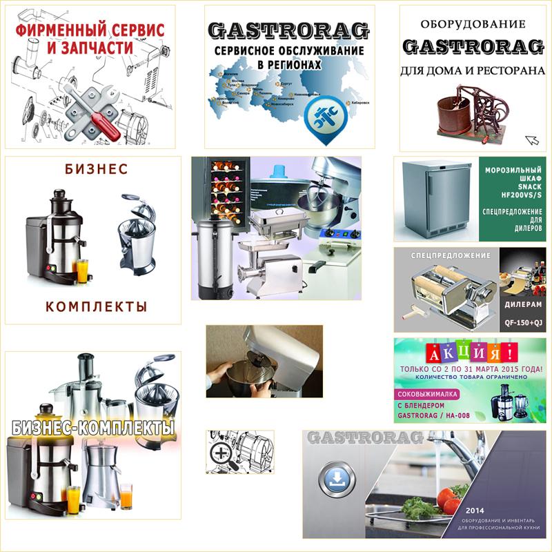 Web Compositions: рекламные постеры Gastrorag, 02