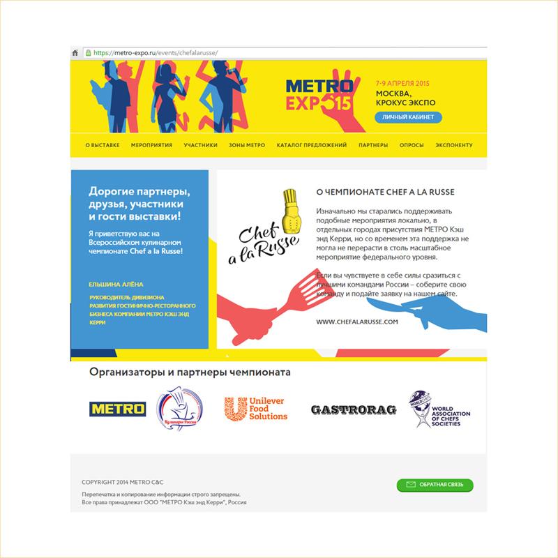 Web Compositions: Gastrorag - организатор кулинарного чемпионата Крокус Экспо 2015.