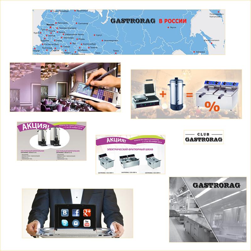 Web Compositions: Элементы оформления сайта Gastrorag.