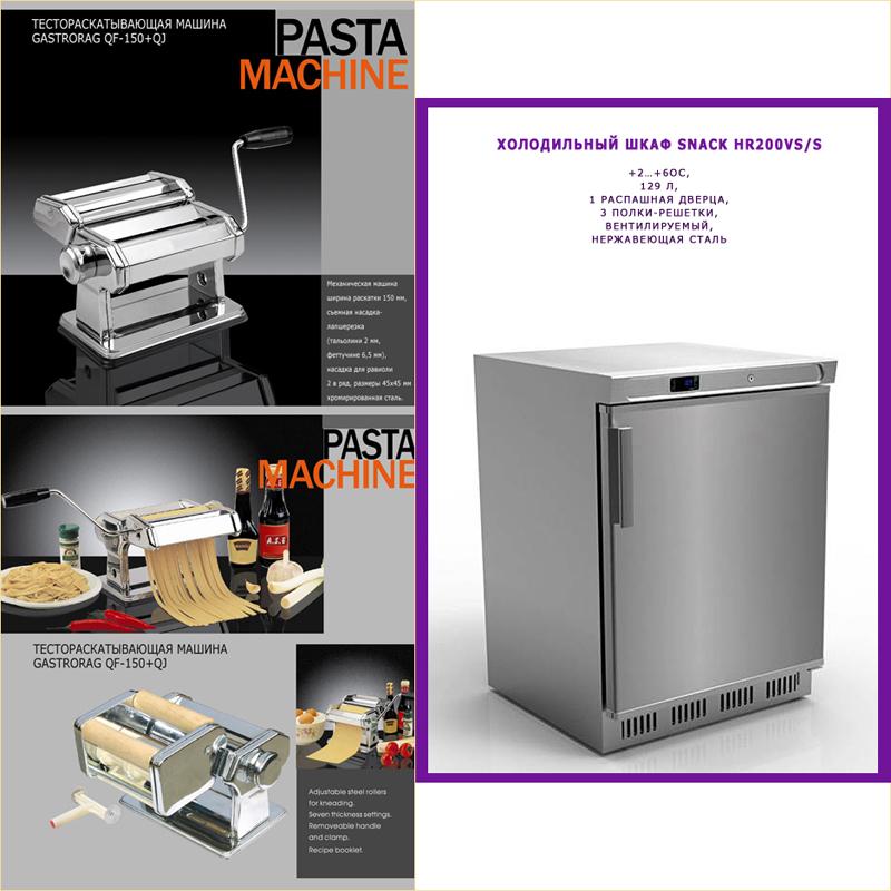 Web Compositions: рекламные постеры Gastrorag, 03