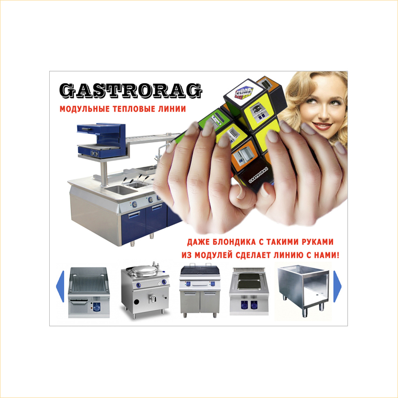 Web Compositions: рекламные постеры Gastrorag, 04