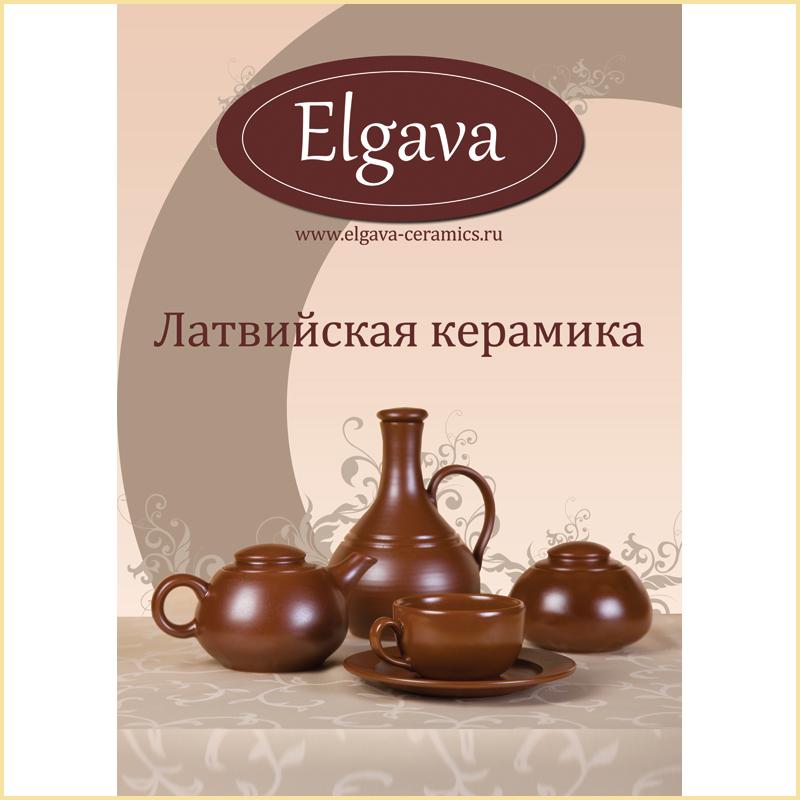 Web Compositions: Дизайн каталога Elgava для компании Моспосуда