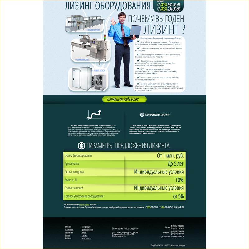 Web Compositions: Дизайн посадочной страницы Лизинг Оборудование для компании Моспосуда