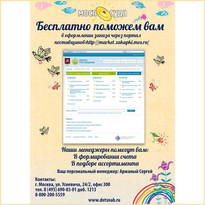 Web Compositions: Дизайн листовки сайта detsadsnab.ru для компании Моспосуда
