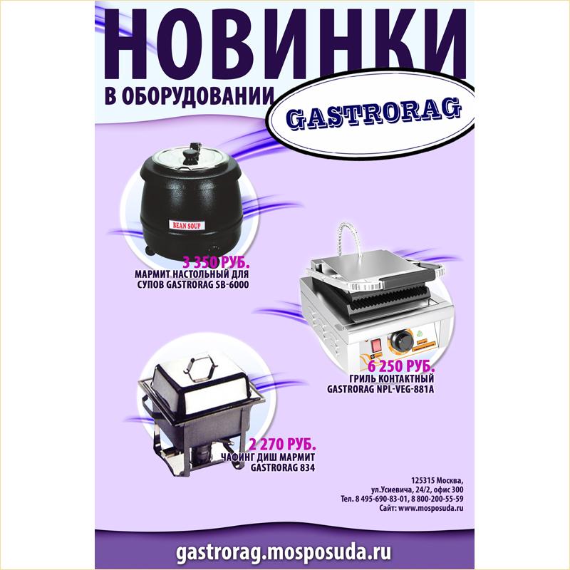 Web Compositions: Дизайн листовки сайта Новинки Gastrorag для компании Моспосуда