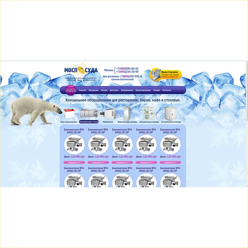 Web Compositions: Дизайн посадочных страниц Холодильное и морозильное оборудование для компании Мосп