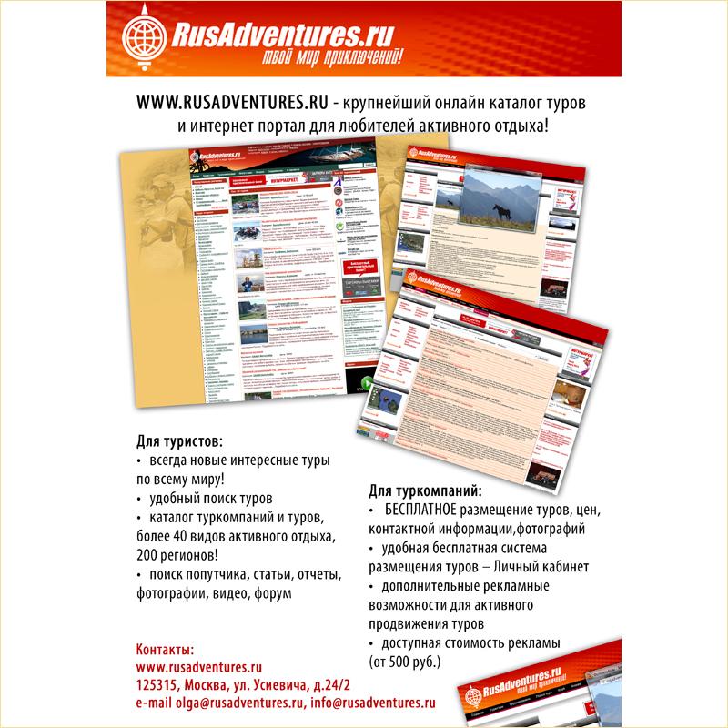 Web Compositions: Дизайн листовки сайта rusadventures.ru для компании Моспосуда