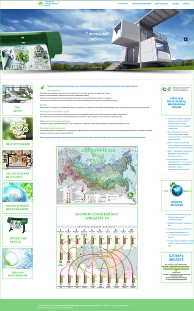 Сайт Компании «Городской лабораторный эко центр». Портфолио Web Compositions.