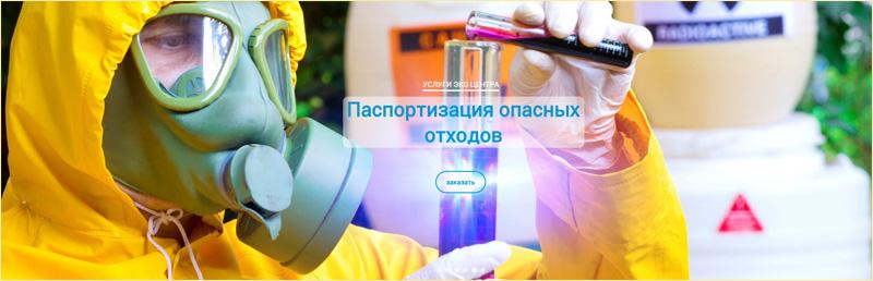 Портфолио Web Compositions. Паспортизация опасных отходов - сайт Glc-eco.ru