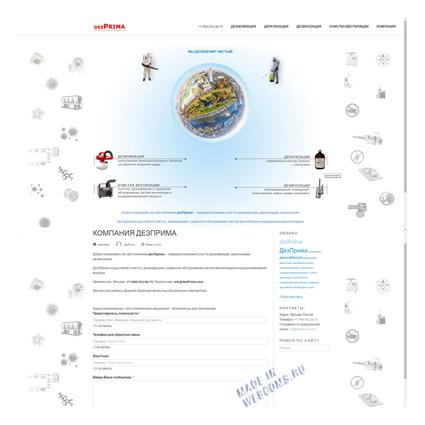 Официальный сайт компании DezPrima. Сделано в WebComs.ru - Web Compositions.